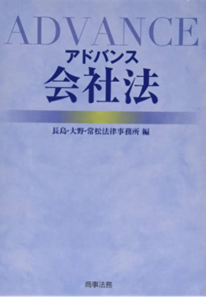 長島 大野 常松 法律 事務 所