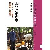 ルワンダの今:ジェノサイドを語る被害者と加害者 (ブックレット《アジアを学ぼう》別巻)