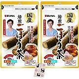 あじかん 国産焙煎ごぼう茶 1g×20包×2袋