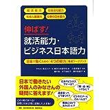 伸ばす! 就活能力・ビジネス日本語力: 日本で働くための「4つの能力」養成ワークブック