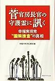 """菅官房長官の守護霊に訊く 幸福実現党""""国策捜査""""の真相 (OR books)"""