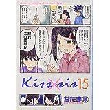 Kiss×sis(15) (KCデラックス)