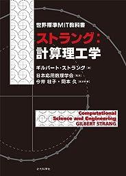 世界標準MIT教科書 ストラング:計算理工学