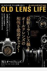 オールドレンズ・ライフ Vol.2 Kindle版