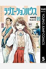 ラジエーションハウス 5 (ヤングジャンプコミックスDIGITAL) Kindle版