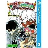 逢魔ヶ刻動物園 3 (ジャンプコミックスDIGITAL)