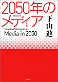 2050年のメディア (文春e-book)