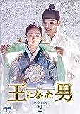 王になった男 DVD-BOX2