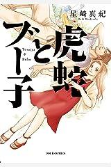 虎蛇とブー子 : 1 (ジュールコミックス) Kindle版