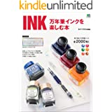 INK 万年筆インクを楽しむ本 エイムック