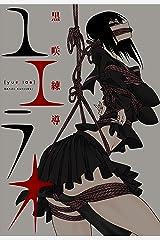 ユエラオ (楽園コミックス) Kindle版