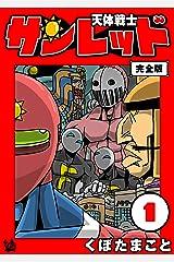 天体戦士サンレッド 完全版 1巻 Kindle版