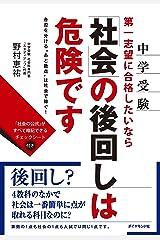 中学受験 第一志望に合格したいなら「社会」の後回しは危険です (地球の歩き方BOOKS) Kindle版