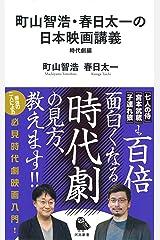 町山智浩・春日太一の日本映画講義 時代劇編 (河出新書) 新書