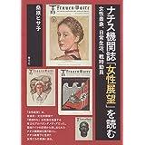 ナチス機関誌「女性展望」を読む 女性表象、日常生活、戦時動員