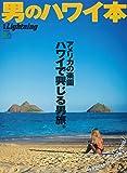別冊Lightning 男のハワイ本 (エイムック 4574 別冊Lightning vol. 228)