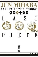 三原順作品集 LAST PIECE (白泉社文庫) Kindle版