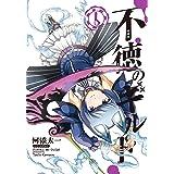 不徳のギルド(6) (ガンガンコミックス)