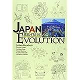 JAPAN EVOLUTION―進化する日本