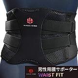 【IWAMA HOSEI】 腰サポーター コルセット 腰 サポーター メンズ ウエスト70~100cm WAIST FIT イワマ