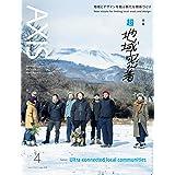 AXIS(アクシス) Vol.210 (2021-03-01) [雑誌]
