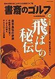 書斎のゴルフ VOL.38 飛ばしの秘伝 (日経ムック)