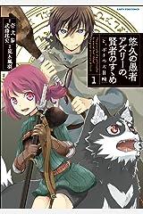 悠久の愚者アズリーの、賢者のすゝめ -と、ポチの大冒険-【コミック版】 1 (アース・スターコミックス) Kindle版