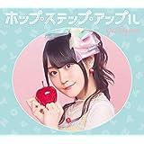 ホップ・ステップ・アップル<CD+BD盤>