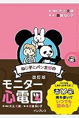 ねじ子とパン太郎のモニター心電図 改訂版 単行本(ソフトカバー)