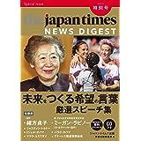 (CD+MP3音声無料ダウンロード)The Japan Times NEWS DIGEST 2019.12 特別号 ―未来をつくる希望の言葉 厳選スピーチ集