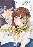 幼なじみが絶対に負けないラブコメ1 (MFコミックス アライブシリーズ)