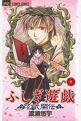 ふしぎ遊戯 玄武開伝(1) (フラワーコミックス) Kindle版