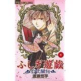 ふしぎ遊戯 玄武開伝(1) (フラワーコミックス)