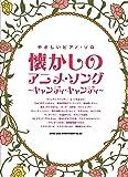 やさしいピアノソロ 懐かしのアニメソング~キャンディキャンディ (やさしいピアノ・ソロ)