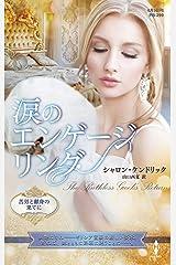 涙のエンゲージリング (ハーレクイン・プレゼンツ作家シリーズ別冊) Kindle版