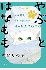 やぶとはなもも(1) (コミッククリエイトコミック) Kindle版