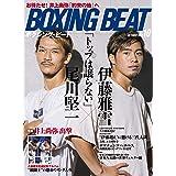 BOXINGBEAT(ボクシング・ビート) (2020年10月号)