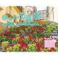 幸せの花風景 Romantic Flowers 2020 (インプレスカレンダー2020)