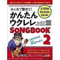 みんなで歌おう!  かんたんウクレレSONGBOOK 2 by ガズ 【全100曲】 (リットーミュージック・ムック)