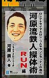 ロングトライアスロン・フルマラソンランナーのための 河原流鉄人操体術 RUN編 (豊作パブリッシング)