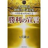 大川隆法 初期重要講演集 ベストセレクション5 ー勝利の宣言ー (OR BOOKS)