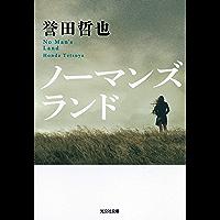 ノーマンズランド 警部補 姫川玲子 (光文社文庫)