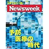 ニューズウィーク日本版 9/28号 特集 予防医療の時代[雑誌]