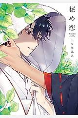 秘め恋【電子限定描き下ろし付き】 (花丸コミックス・プレミアム) Kindle版