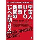 今この国で知り得る最も危険な隠しごと 宇宙人UFO軍事機密の【レベルMAX】