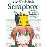 マンガでわかるScrapbox #1: はじめてのScrapbox 使い方