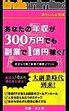 幸せになる覚悟: あなたの年収が300万円でも副業で1億円稼ぐ!