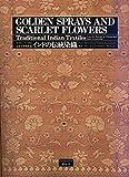 インドの伝統染織 スイス・バーゼル民族学博物館蔵 Golden Sprays and Scarlet Flowers: Traditional Indian Textiles