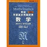 新装版 英和学習基本用語辞典 数学 (留学応援シリーズ)