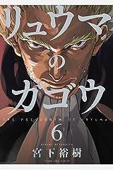 リュウマのガゴウ (6) (ヤングキングコミックス) Kindle版